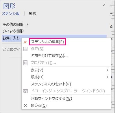ステンシルの名前を右クリックして、[ステンシルの編集] をクリックして、ステンシルの編集を切り替えます。