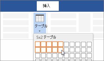ドラッグしてセルの数を選択し、表を挿入する