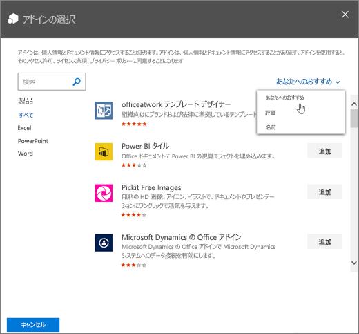 Office ストアで [アドインの選択] ダイアログを示すスクリーンショット。利用可能なアドインを示すドロップダウン コントロールに、[あなたへのおすすめ]、[評価]、[名前] のカテゴリが表示されています。
