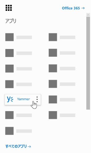 強調表示されている Yammer アプリを Office 365 アプリ起動ツール