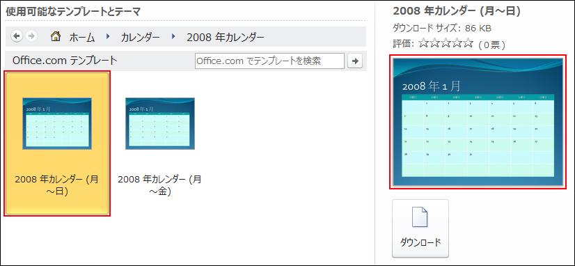 テンプレートをクリックすると、右側にプレビューが表示されます。