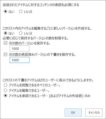 バージョン管理が有効になっている SharePoint Online のリスト設定オプション