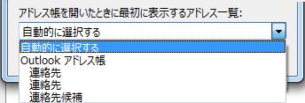 最初にアクセスするアドレス帳の名前を選ぶことができます。