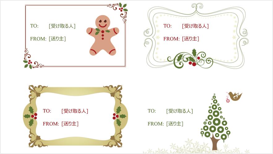 4クリスマスのギフトタグの画像