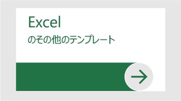 Excel 用のさまざまなテンプレート