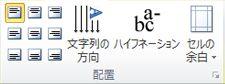 Publisher 2010 のテーブル配置グループ