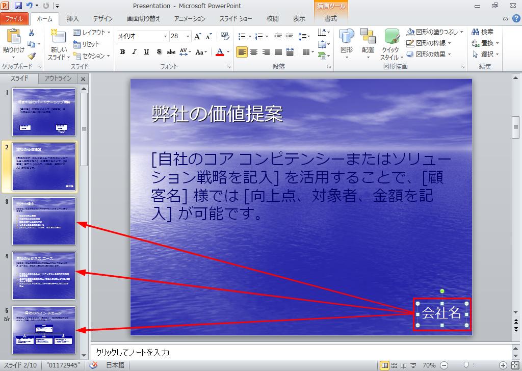 各スライドに同じオブジェクトを貼り付けることができます。