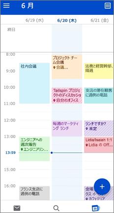 異なる色で予定が表示されている予定表