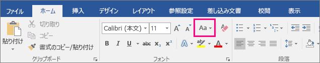 [ホーム] タブの [文字種の変換] ボタンが強調表示されています。