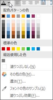 フォントの色のパレット