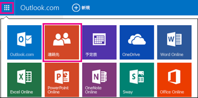Outlook.com の [連絡先] タイル