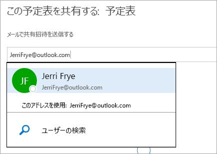 Outlook.com の [予定表の共有] ダイアログのスクリーンショット。