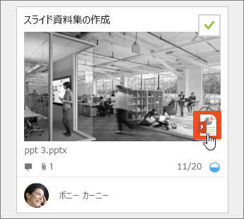 プレビュー起動ツールを使って Office ファイルを開く