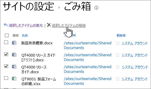 SharePoint 2013 の第 2 段階のごみ箱の [削除] ボタン