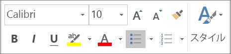 書式設定ツールバー