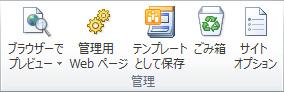 SharePoint Designer 2010 の図