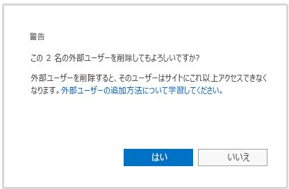 外部ユーザーのアカウントを削除しようとしたときに表示される警告メッセージ