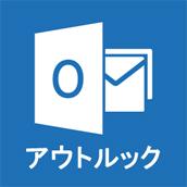 Outlook 2013 をゼロから学ぼう