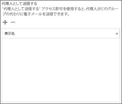 スクリーンショット: プラス記号を選択して、Office 365 グループとして送信するユーザーを追加する