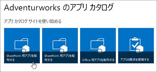 [SharePoint 用アプリの配布] が強調表示されたアプリ カタログ タイルの概要。
