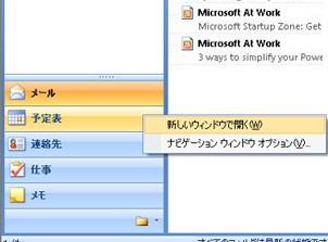 開くモジュールを右クリックして、[新しいウィンドウで開く] を選びます。