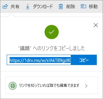 OneDrive のリンクを使用してファイルを共有するときに、表示される [リンクのコピー] の確認