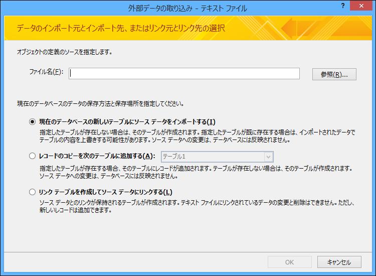 テキスト ファイルにインポート、追加、またはリンクする場合に選択します。