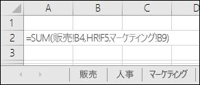 Excel のマルチシート数式の参照