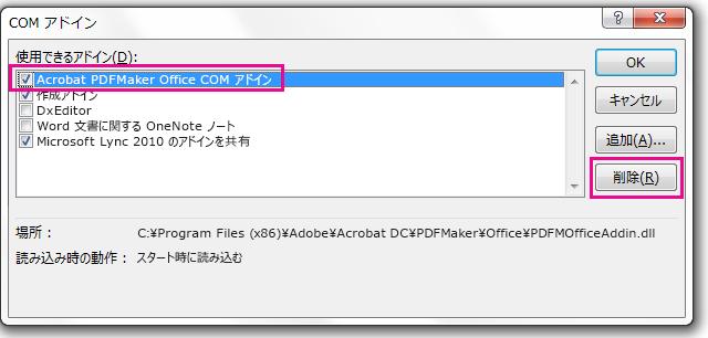Acrobat PDFMaker Office COM Addin のチェック ボックスをオンにして、[削除] をクリックします。