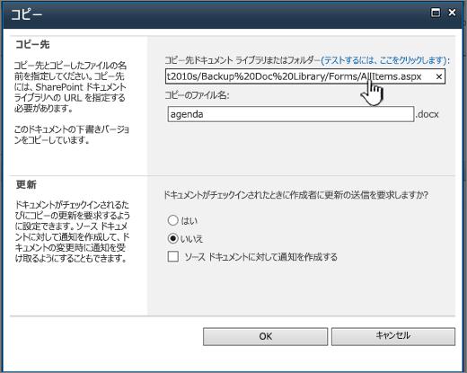 URL が強調表示されたファイルのコピー ダイアログ ボックス