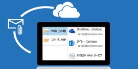 Outlook 添付ファイルの一貫した制御