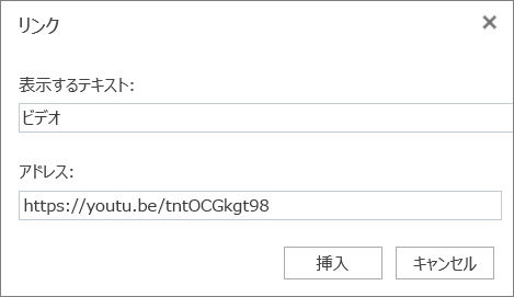 PowerPoint Online のリンク ボックス
