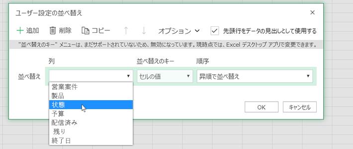 [ユーザー設定の並べ替え] ダイアログ ボックスで列を選択します