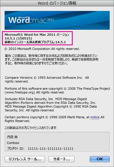 Word for Mac 2011 で表示される [Word について] ページ
