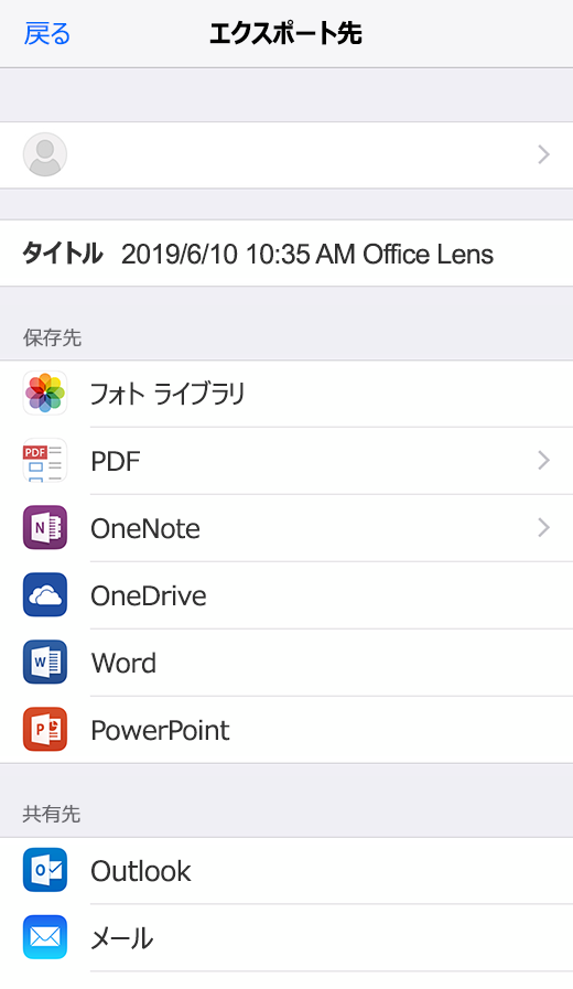 Office Lens for iOS のエクスポートオプション