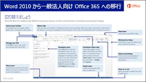 Word 2010 から Office 365 への移行ガイドのサムネイル