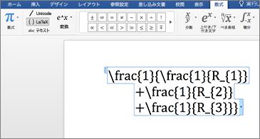 LaTex 数式を含む Word 文書