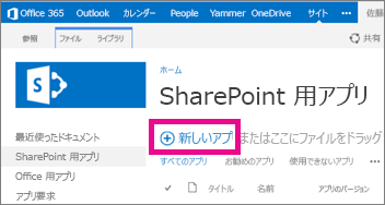 アプリ カタログの SharePoint 用アプリ ライブラリの新しいアプリ リンク