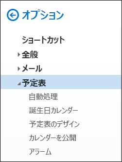 Web 版 Outlook の予定表オプション
