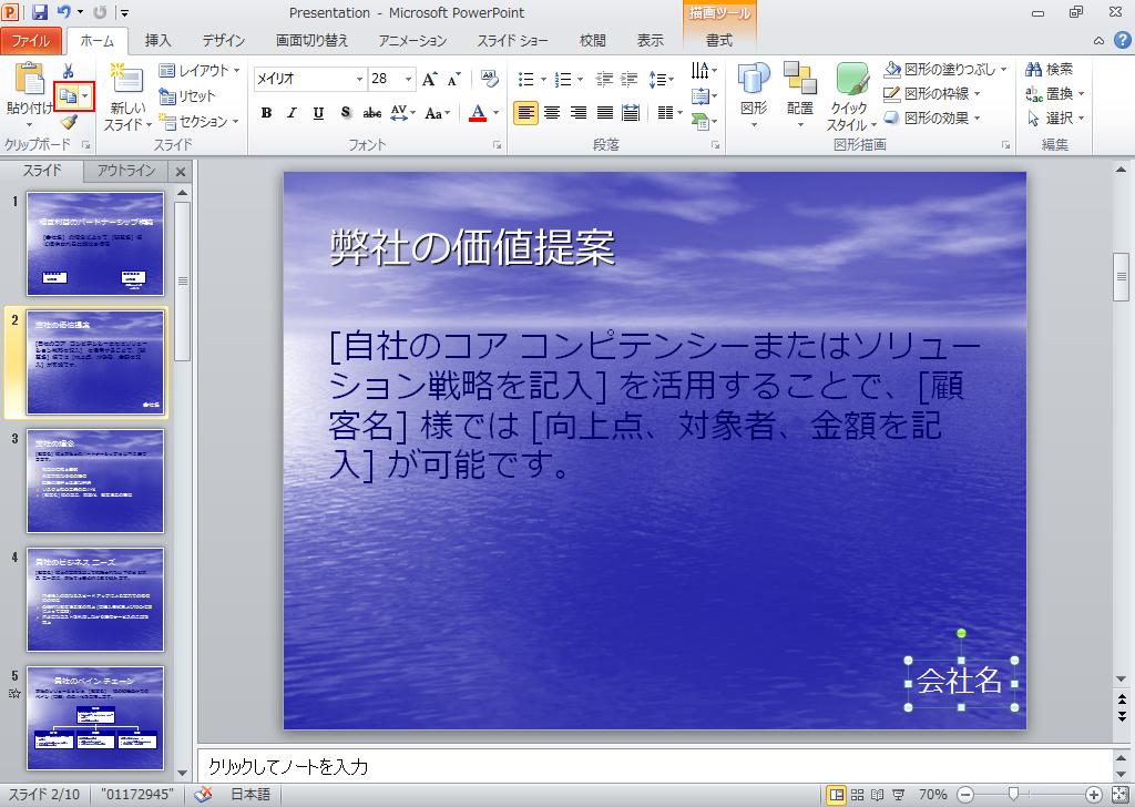 オブジェクトをコピーします。