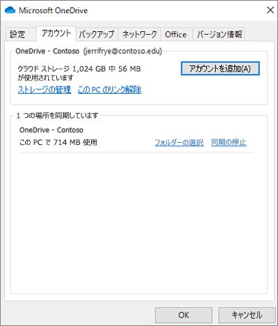 アカウントを追加できる OneDrive デスクトップ設定ウィンドウ