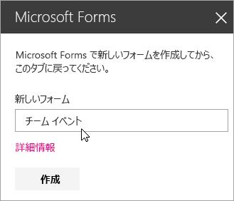 新しいフォーム用の Microsoft Forms Web パーツ パネル。