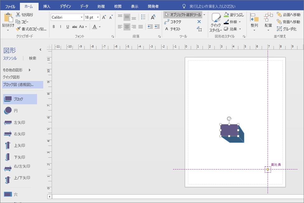 [ブロック図 (透視図)] ステンシルから図面ページに図形をドラッグします。