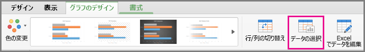 Office for Mac のグラフ データの選択