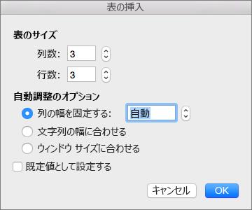ユーザー設定テーブルを作成する設定が表示される