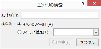 [エントリの検索] ダイアログ ボックスに名前を入力して宛先を見つけます。