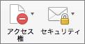 Outlook 2016 でのセキュリティとアクセス許可のボタン