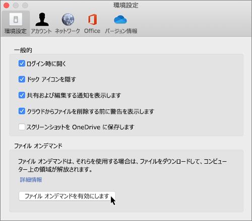 OneDrive のファイルオンデマンドの Mac の基本設定のスクリーンショット