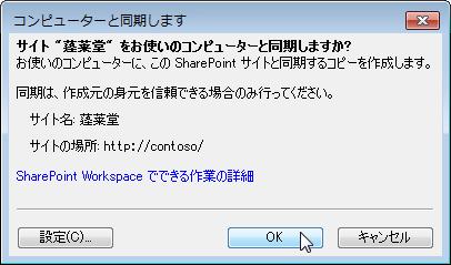 [コンピューターと同期] ダイアログ ボックス