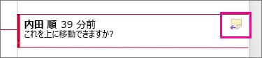[コメントに返答] アイコンが強調表示されている